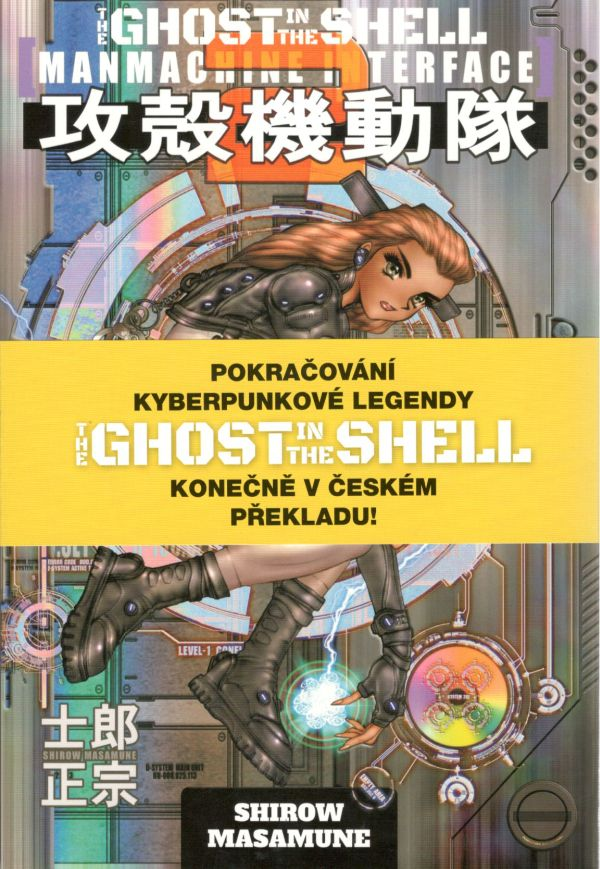 Shirow M.- Ghost in the Shell 2