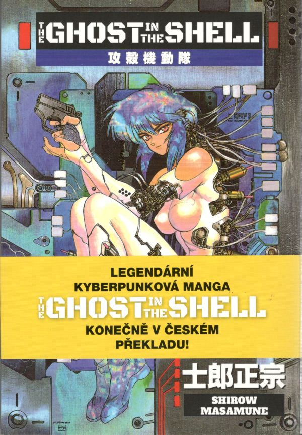 Shirow M. Ghost in the Shell 1